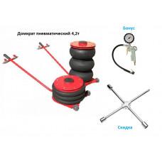 Домкрат пневматический 4,2т. CКИДКА 50% Ключ баллонный крестовой. БОНУС Пистолет для подкачки колес