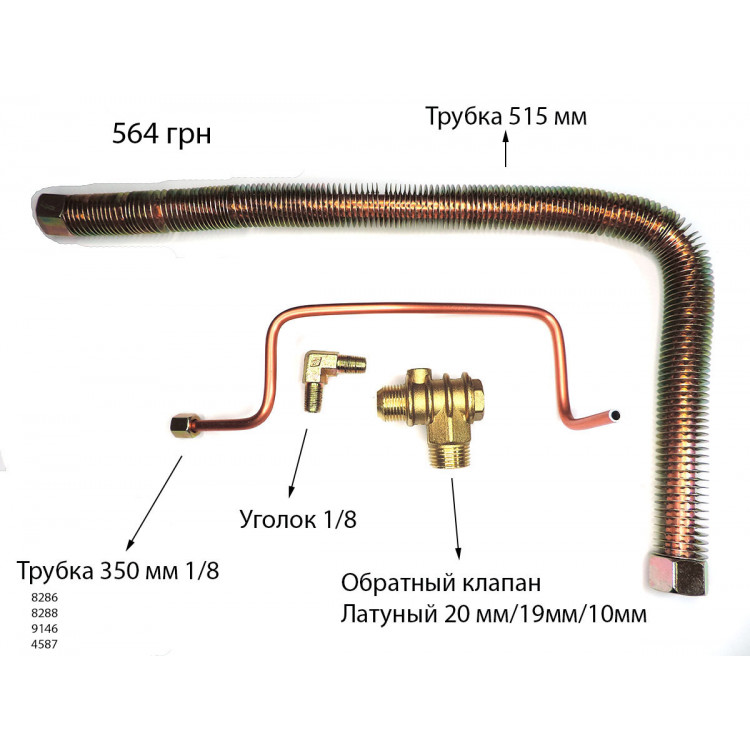 Комплект трубок, обратный клапан 500 лит/мин PAtool 4587-500