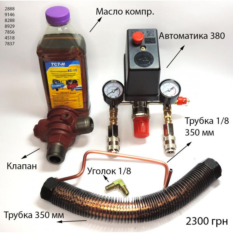 Комплект трубок, обратный клапан 1000 лит/мин Автоматика 380 PAtool 7856-1000-380