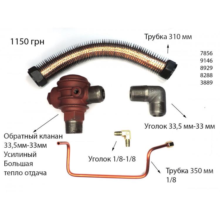 Комплект трубок полный , обратный клапан 1000 лит/мин PAtool 7856-full